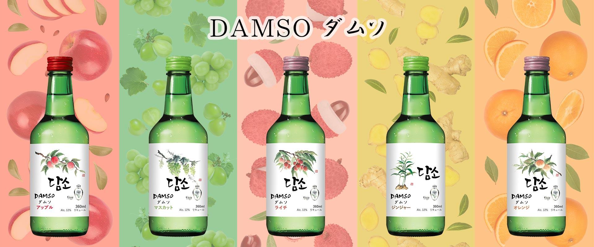 ダムソ(DAMSO)フレーバー焼酎(SOJU)